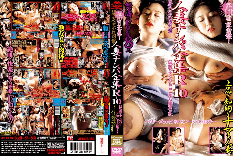 JPDDS-180 Complete Re-Release! Picking Up Married Woman Collection R- 10 - Reprint, Picking Up Girls, Married Woman, Compilation