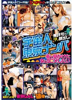 Tokyo Pick Up Special! Coax M****t and Fuck! Download
