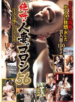 Picking Up 7 Married Women Special: Scream, Married Woman K**l 56 Download