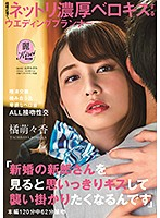"""""""I Can't Help It: Whenever I See A Groom I Stick My Tongue Down His Throat"""" Gorgeous Wedding Planner Preys On Newlywed Guys With Hot, Heavy Tongue Kisses Right At The Wedding Hall Momoka Tachibana Download"""