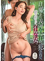 Image KIRE-009 A 33 Year Old Stepmom Who Was Fucked By Her Stepson, Her Vagina Tightens Around His Cock As She Cums (English Subbed)