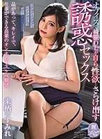 """During The Meeting, During Our Sales Negotiations, All I Could Think About Was Sex"" This Pretty Office Lady Is Baring Her Lust At The Office And Luring Us To Temptation-Filled Sex Sumire Kurusu 下載"