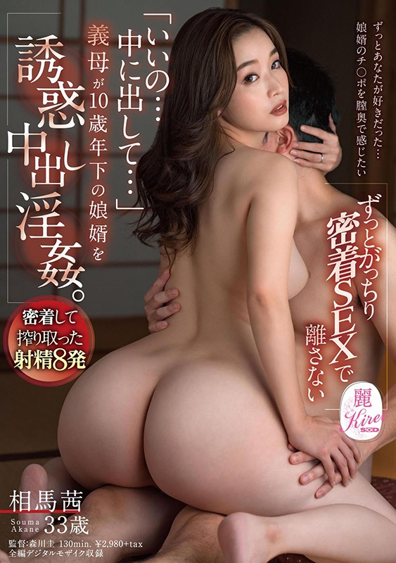 "KIRE-026 ""It's Ok… Cum Inside Me"" Mother-In-Law Seduces Her 10-Years-Younger Son-In-Law With The Offer Of A Creampie. Passionate, Sizzling Creampie Sex Akane Soma, Age 33"