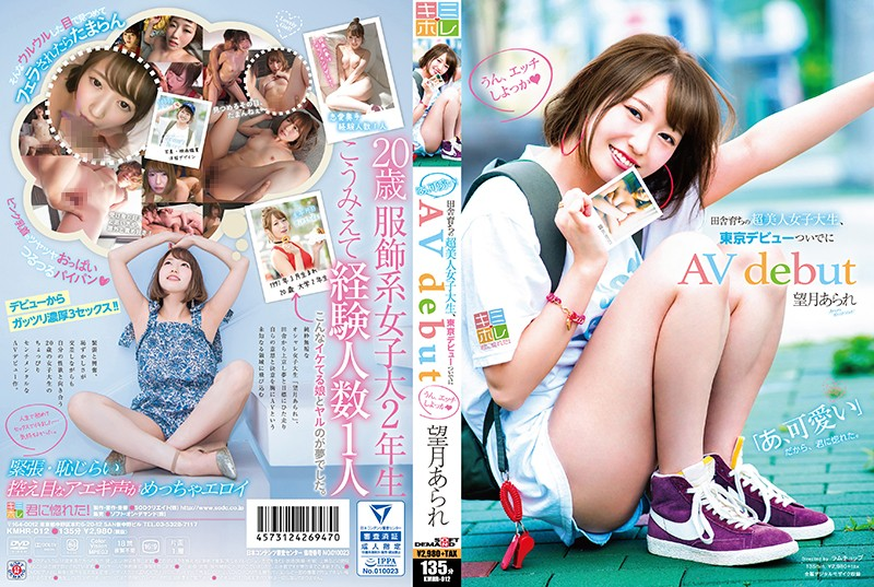 KMHR-012 Arare Mochizuki An Ultra Beautiful College Girl From The Country Makes Her Tokyo Debut, And Then Her AV Debut