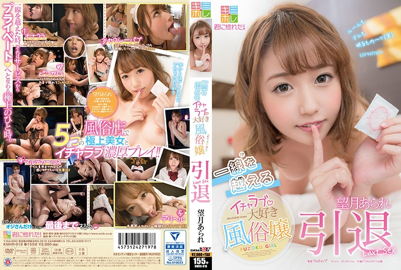 KMHR-018 A Lovey Dovey Call Girl Who Loves To Cross The Line Arare Mochizuki