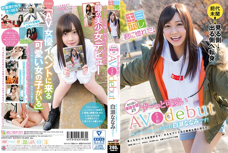 KMHR-027 Hey, Are You A Regular At These Events...? That's Right! My Name Is Nanami Shirose! An AV Otaku Girl Debut