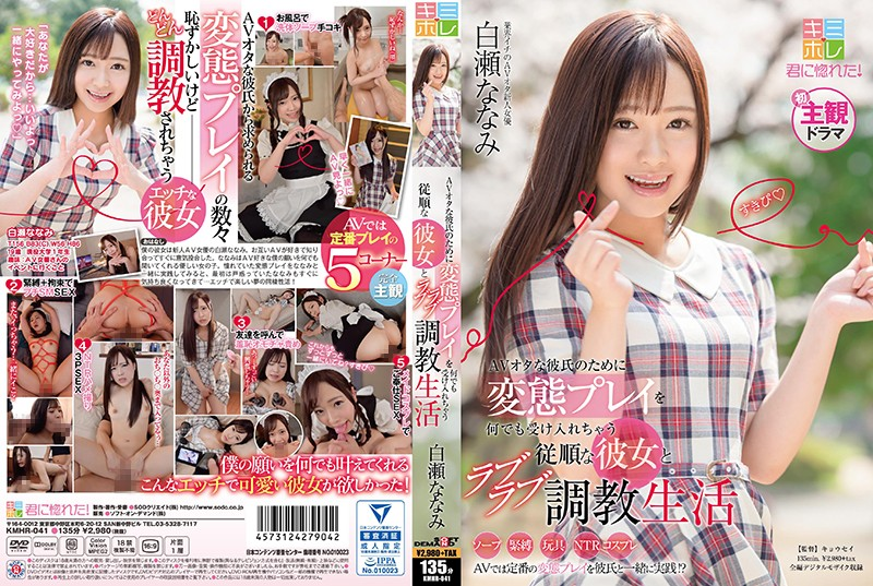 KMHR-041 Lovelife With An Obedient Girlfriend Who Will Anything Naughty For Her Porn-Obsessed Boyfriend Nanami Shirose