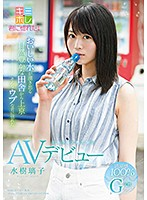 She Came To Tokyo From A Place In The Country Rich In Nature With Clean Spring Water. I'm In Love With The Innocent Girl. Natural Beauty, Riko Mizuki. Porn Debut Download