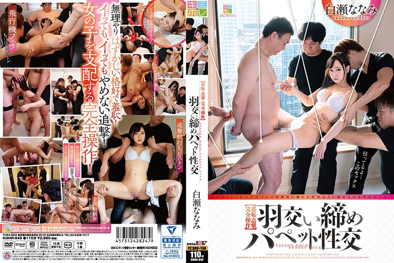 KMHR-049 [Shame/Follow-Up Fucking/Total Manipulation] Shackled And Tied Up Puppet Sex Nanami Shirose