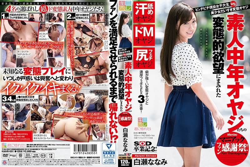 KMHR-051 A Tight And Hot Real-Life College Girl Vs A Perverted Dirty Old Man Who Loves Beautiful Girl Babes Amateur Dirty Old Men Are Enjoying A Perverted Lusty Maniac Fan Thanksgiving Day! Nanami Shirose