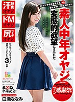 A Tight And Hot Real-Life College Girl Vs A Perverted Dirty Old Man Who Loves Beautiful Girl Babes Amateur Dirty Old Men Are Enjoying A Perverted Lusty Maniac Fan Thanksgiving Day! Nanami Shirose Download