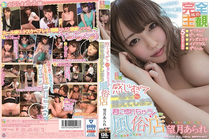 KMHR-069 I Went To A Sex Club And Crossed The Line And Fell In Love Because You Made Me Feel So
