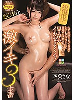 KMHR-083 JAV Screen Cover Image for Sana Yotsuba Usually I'm The One Providing The Service But Now I Want To Feel Good Ms Yotsuba Awakened To The Pleasures Of Being Pleasured By Appearing In This Adult Video And Now We're Making Sure She's Cumming Like Crazy A Reverse Hospitality Furious Cumming 3-Fuck Special Sana Yotsuba from Sod-Create Studio Produced in 2019