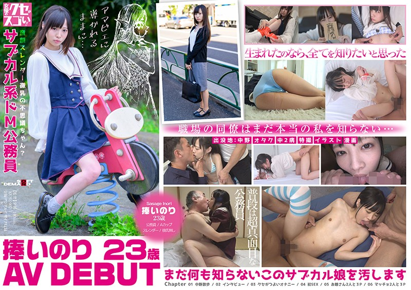 KUSE-007 free jav Slender Mysterious Girl With A C***dlike Face And Small Breasts Super Masochistic Government Worker