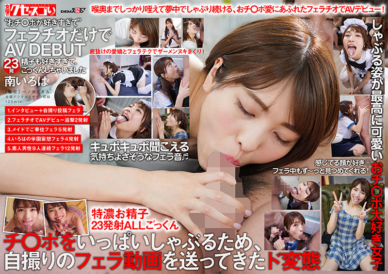 """KUSE-021 asianporn """"I Just Love Cock So Much!"""" Blowjob-Only Porn Debut I Love Cum So Much I Gulped Down 23 Loads! Iroha"""