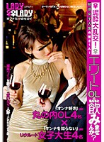 Hello Job Hunting College Girls! Won't You Have A Drink With Us Elite Office Ladies? 下載