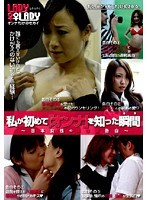 """The Moment I Understood a """"Woman"""" for the First Time - Japanese Women's Same-Sex Lust - Download"""