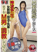 Life Playing With the Masochists at School: Ichika Kamihata Becomes a Female Teacher & Club Supervisor to Break In the Boys and Turn Them Into Subs Download