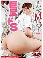 A Total Maso Man Hospital Life As Soon As I Was Admitted, The Nurse (Who Was A Total Big Ass Sadist) Started Breaking In My Ass To Relieve Her Stress And Turned Me Into Her Pet Momoka Ogawa Download