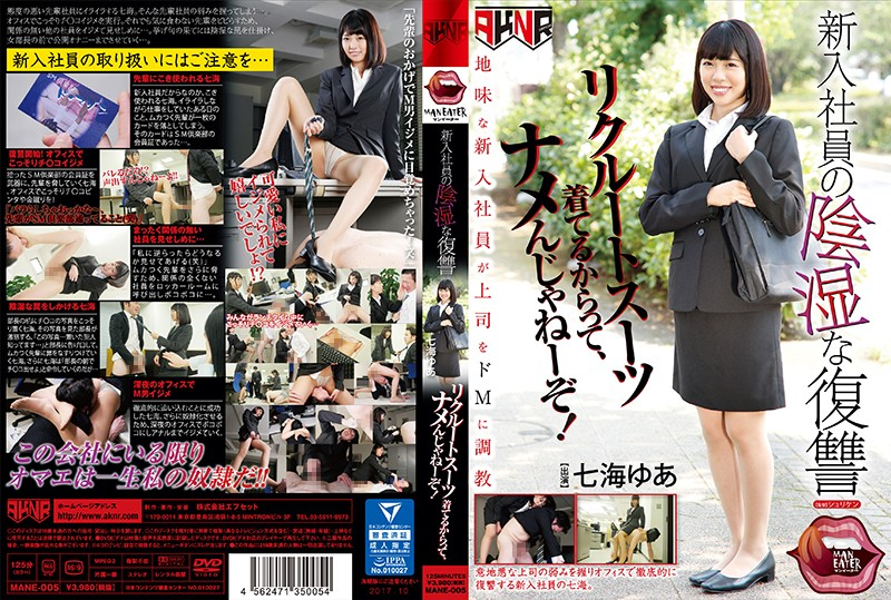 MANE-005 A New Employee Gets Her Malicious Revenge Just Because We're Young Students Wearing Business Suits Doesn't Mean You Can Fuck With Us! Yua Nanami
