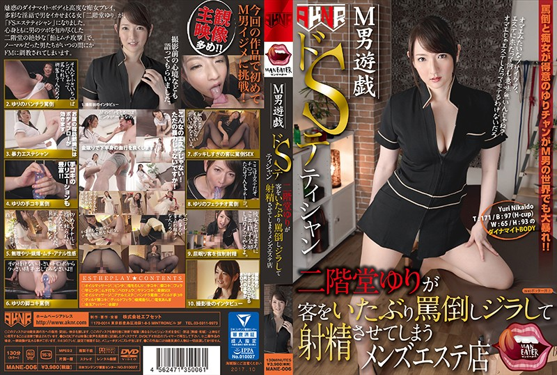 Maso Man Hot Plays A Sado Massage Parlor Esthetician Yuri Nikaido Is Torturing And Abusing And Teasing Her Customers Until They Ejaculate A Mens Massage Parlor Yuri Nikaido