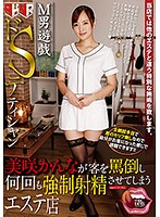Maso Hot Plays A Sadistic Technician Kanna Misaki Abuses Her Customers And Forces Them To Cum Over And Over Again At Her Massage Parlor Download
