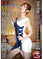 Maso Man Hot Plays The Sexual Abuse Suite Room Shino Aoi Has Discovered A Maso Man Suspect On Social Media And Is Making An Investigative Pursuit Download
