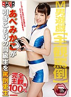 Maso Man Hot Plays Mikako Abe Is Abusing Her Shut-In Classmate And Rehabilitating Him Download