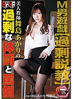 M男遊戯美人教師舞島あかりの過剰な体罰と罵倒(Maso Man Hot Plays A Beautiful Teacher Akari Maijima In Excessive Punishment And Verbal Abuse) 下載