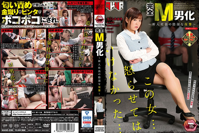 MANE-036 download jav Complete Masochist Man Transformation -New Employee's Shady Revenge- Miyuki Sakura