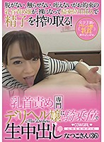 Raw Creampie In Nipple Teasing Specialty Call Girl Riding Cowgirl Natsuko-san (36) Download