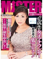 The AV Debut Of A Very Stupid Female Announcer! Dirty Talk Made Her Blush! Took A Facial Cumshot On Live Then Some Creampie Raw Footage Followed !! Semen Shower - Aya Aisaka Download