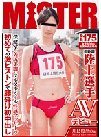19-Year-old Reina Kawashima Is A 175cm Tall, 800m Sprint Athlete. She Makes Her Porn Debut At Long Last!The Athlete Girl Who Has Never Even Masturbated Now Must Run With Sex Toys Inside Her! Her First Violent Sex And Merciless Creampies! Download