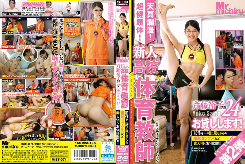 Innocent! Super Healthy Body! A Fresh Faced School PE Teacher We Lend You Ms. Yuko Saito,24-Years-Old! Having Embarrassing Sex While Watching Her Last Release And Visiting The Homes Of Amateurs!!
