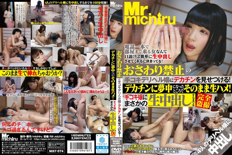 MIST-074 KissJav I Flashed My Huge Cock At A Call Girl Who Was Only Supposed To Give Me A Handjob! She Was So