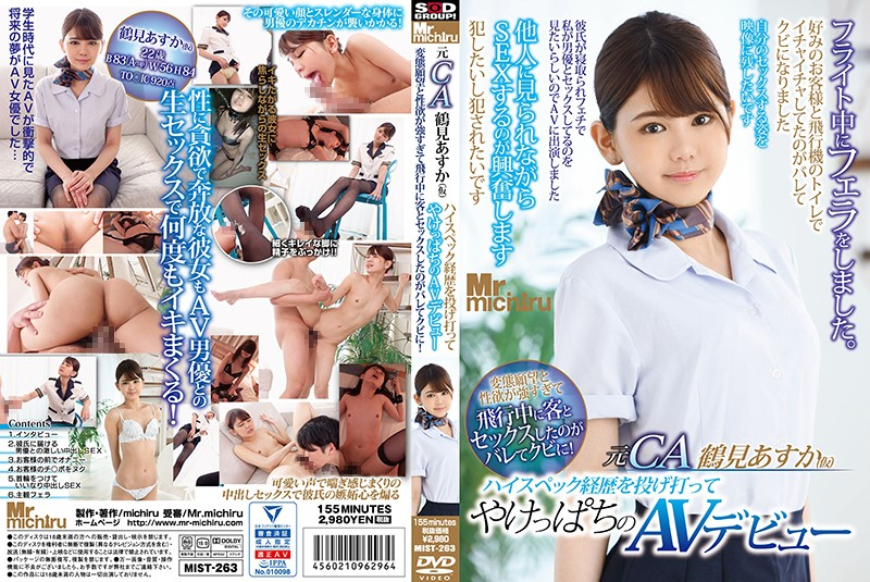 MIST-263 porn japan Asuka Tsurumi Asuka Tsurumi (Not Her Real Name) Former Cabin Attendant She Threw Away Her High-Flying Career To