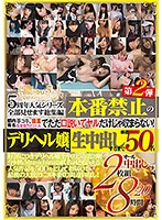 Mr. Michiru We're Showing You All The Highlights From 5 Commemorative Years Of This Popular Series I Ordered A Call Girl From A Famous Handjob Monster Nipple-Specializing Delivery Health Service That Didn't Allow Fucking, But I Wasn't Going To Be Satisfied With Just Seducing Her And Fucking Her! Creampie Raw Footage Of 50 Super Select Delivery Health Call Girls, Filmed Until They Were Fucked To Creampie Ecstasy 2-Disc Set 8 Hours, 20 Minutes No.2 Download