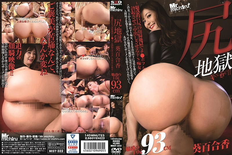 MIST-322 jav sex Yurika Aoi Ass Hell – A Super Sadistic Slut Who Will Plant Her Alluring Big Ass On Men's Faces And Put Them