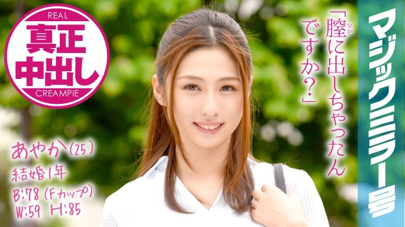 MMGH-005 xxx online Ayaka (25 Years Old) A Married Woman In Her First Year Of Marriage The Magic Mirror Number Bus Real