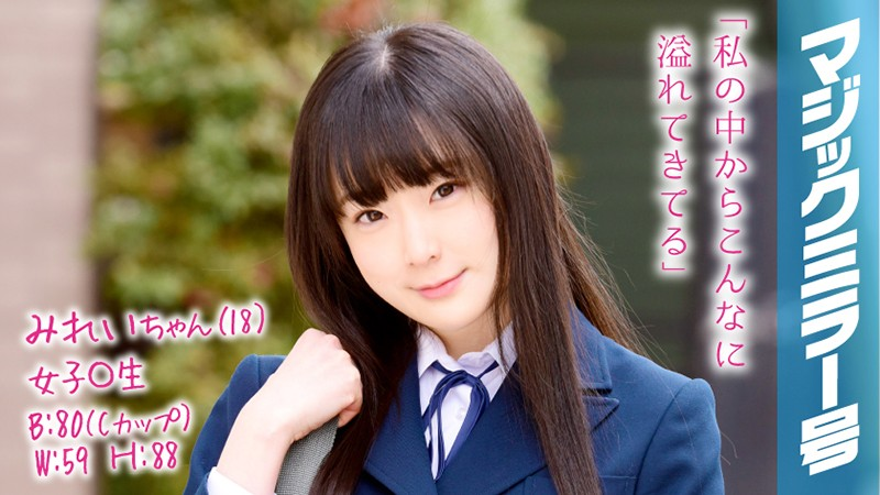 MMGH-059 Mirei-chan (18 Years Old) Occupation: Schoolgirl The Magic Mirror Number Bus She Had Her