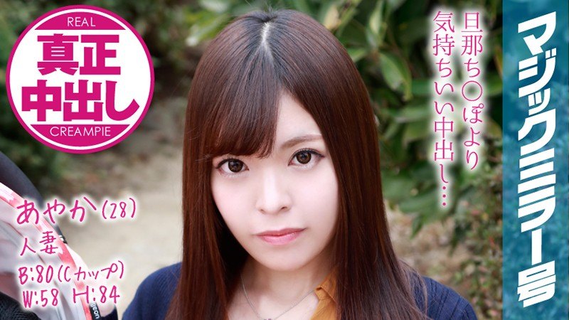 MMGH-076 Ayaka (28 Years Old) Occupation: Married Woman The Magic Mirror Number Bus Her Husband Is