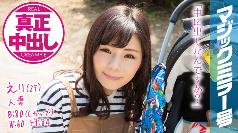 MMGH-078 japan hd porn Eri (27 Years Old) Occupation: Married Woman The Magic Mirror Number Bus Real Creampies! This