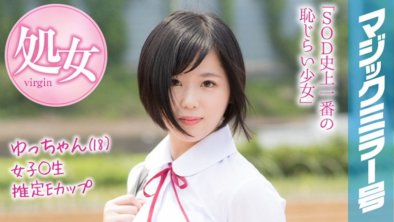 MMGH-089 xnxx Yu-chan (18) Magic Mirror Number: It's Almost Summer Vacation! Country-raised Schoolgirls in Summer