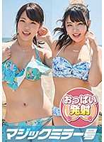 Shizuka & Kana Two Limber Limbed Friends Are Stretching Together! When They Started Carefully Stretching Their Sensitive Areas After What We're Calling An Accident At Sea... The Magic Mirror Number Bus Download