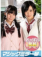 Koharu, Mako. Tit-Groping Interview. They Can Handle A Little Embarrassment As Long As They're Together?? Download