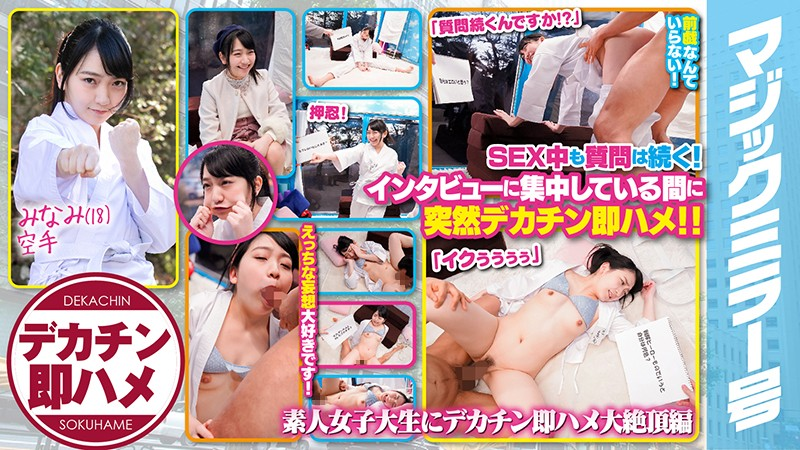 MMGH-174 Minami (18 Years Old) The Magic Mirror Number Bus Amateur College Girl Babes Only She's