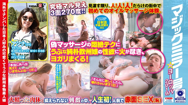 MMGH-223 The Magic Mirror Number Bus In Europe 2019 Her First Oil Massage Experience Special Anna