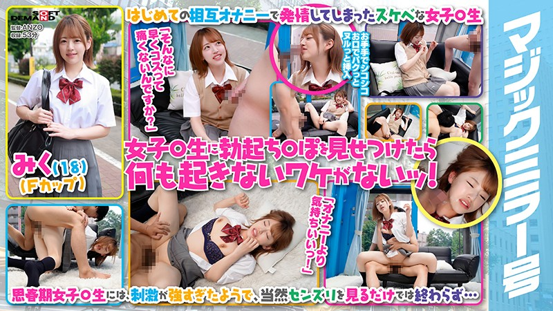 MMGH-284  Miku Is A Dirty Eighteen Year Old S********l With F-Cup Titties, Who Gets Totally Turned On By Her