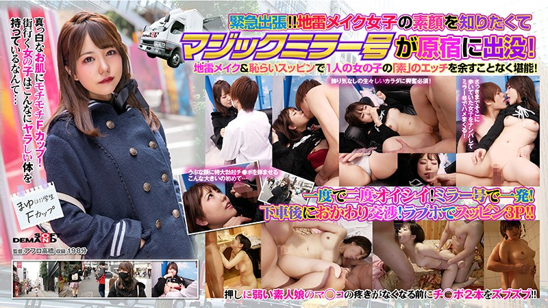 """MMGH-287 porn 1080 Her First Porn Performance! An Emergency Outing Of The One-Way Mirror Cab! """"How Do You Want To"""