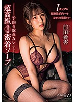 [MSFH-024] Enjoy Her I-Cup Titties And Super Exquisite Body To Your Heart's Content ... An Ultra High-Class Members-Only Hard And Tight Soapland So Popular You Can Never Get A Reservation Moa Maeda